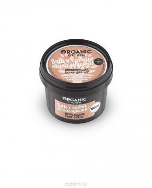 """Скраб Organic Shop, органик шоп китчен обновляющий скраб для ног """"latte с собой, пожалуйста"""" 100мл"""